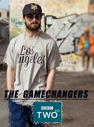 ���������� ������ (The Gamechangers)