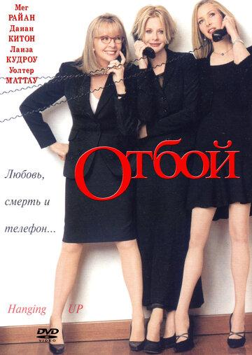 Постер к фильму Отбой (2000)