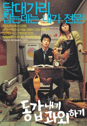 Скачать дораму Моя подруга – репетитор Donggapnaegi gwawoehagi