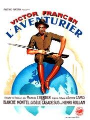Авантюрист (1934)