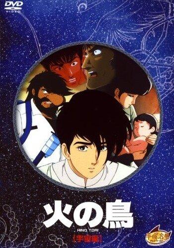 Жар-птица: Глава о космосе (1987) полный фильм
