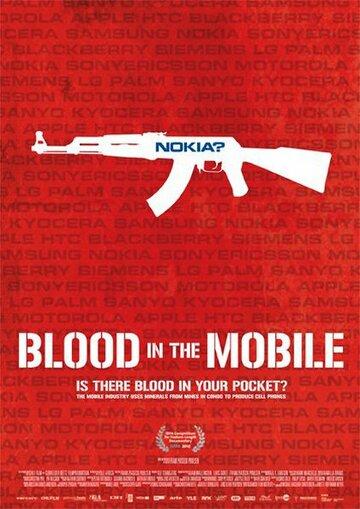 Кровь на твоём мобильном (Blood in the Mobile)