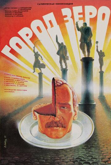 Город Зеро (1988)