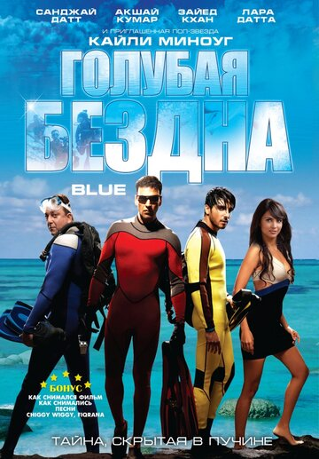 Голубая бездна 2009 | МоеКино