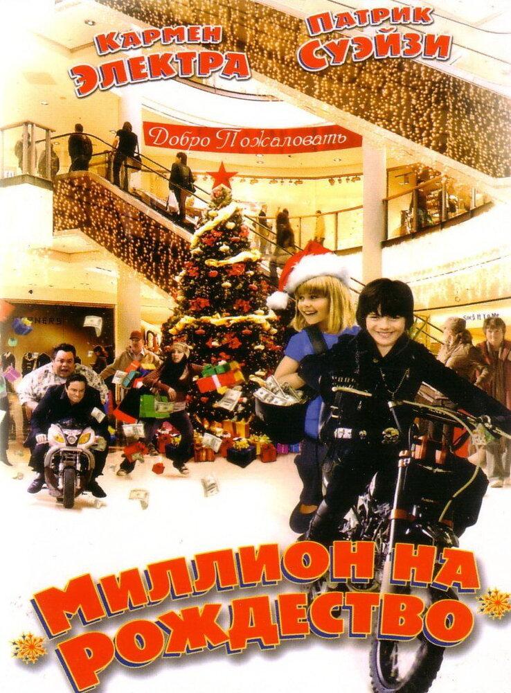 Миллион на Рождество смотреть онлайн (2007) HDRip