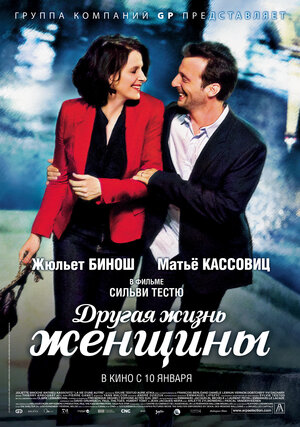 Другая жизнь женщины  (2012)