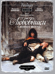 Любовники с Нового моста (1991)