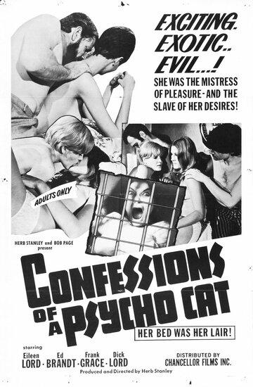 Признания сумасшедшей кошки (1968)