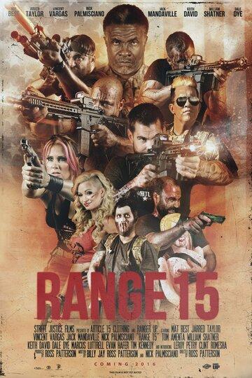 Диапазон 15 / Range 15 (2016)