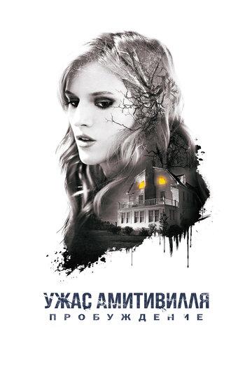 Ужас Амитивилля: Пробуждение (2017) полный фильм онлайн