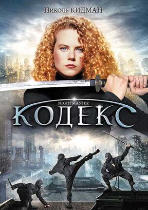 Кодекс (1988)