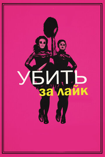 Убить за лайк (Tragedy Girls)