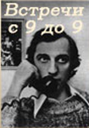 Встречи с 9 до 9 (1980) полный фильм онлайн