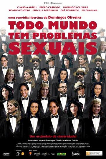 У всех есть сексуальные проблемы