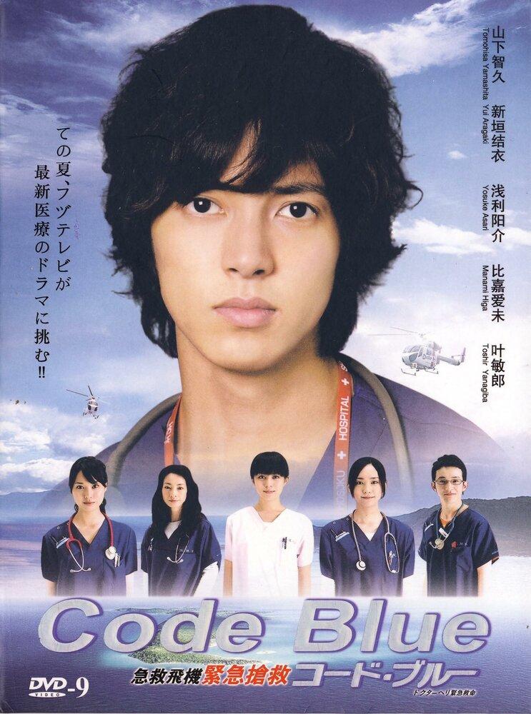429008 - Код «Синий» ✸ 2008 ✸ Япония