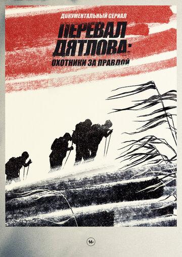 Перевал Дятлова Охотники за правдой 2020 | МоеКино