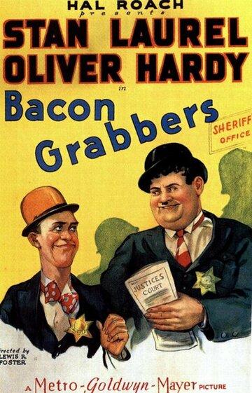 Конфискаторы (1929)
