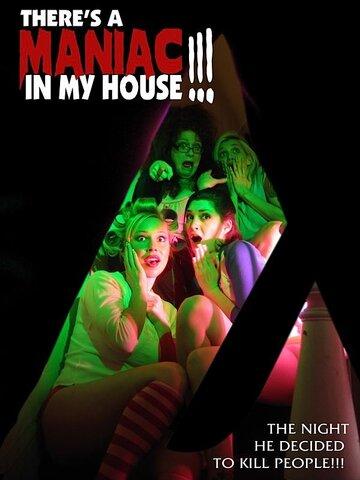 Тут маньяк в моем доме!!! (2008)