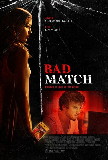 Плохая партия / Bad Match. 2017г.