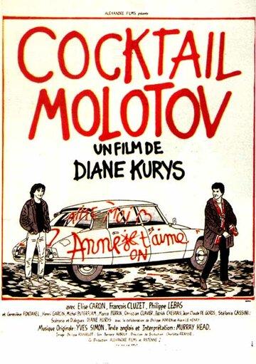 Коктейль Молотова (1980)