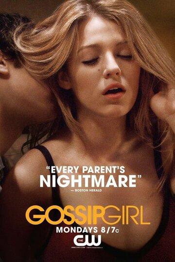 (Gossip Girl: XO XO)
