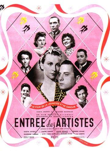 Вход для артистов (1938)
