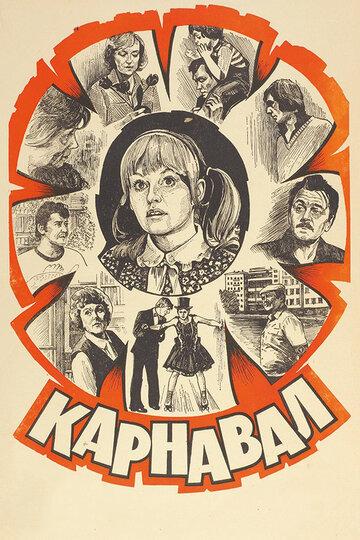 Карнавал (1981) полный фильм
