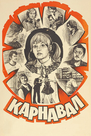 Карнавал (1981) [xfgiven_sezon][xfvalue_sezon][/xfgiven_sezon]