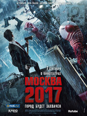 Смотреть онлайн Москва 2017