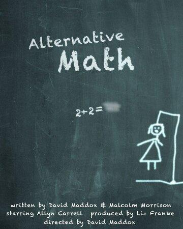 Альтернативная математика 2017 | МоеКино