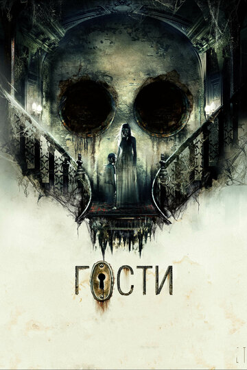 Download Movie Гости 2018