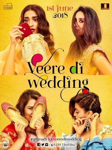 Свадьба лучшей подруги / Veere Di Wedding (2018) WEB-DL 720p