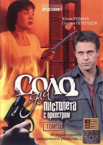 Соло для пистолета с оркестром (Solo dlya pistoleta s orkestrom)