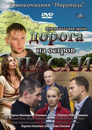 "Фильм ""Дорога на остров Пасхи"" – 2012"