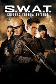 S.W.A.T.: Спецназ города ангелов (2003)