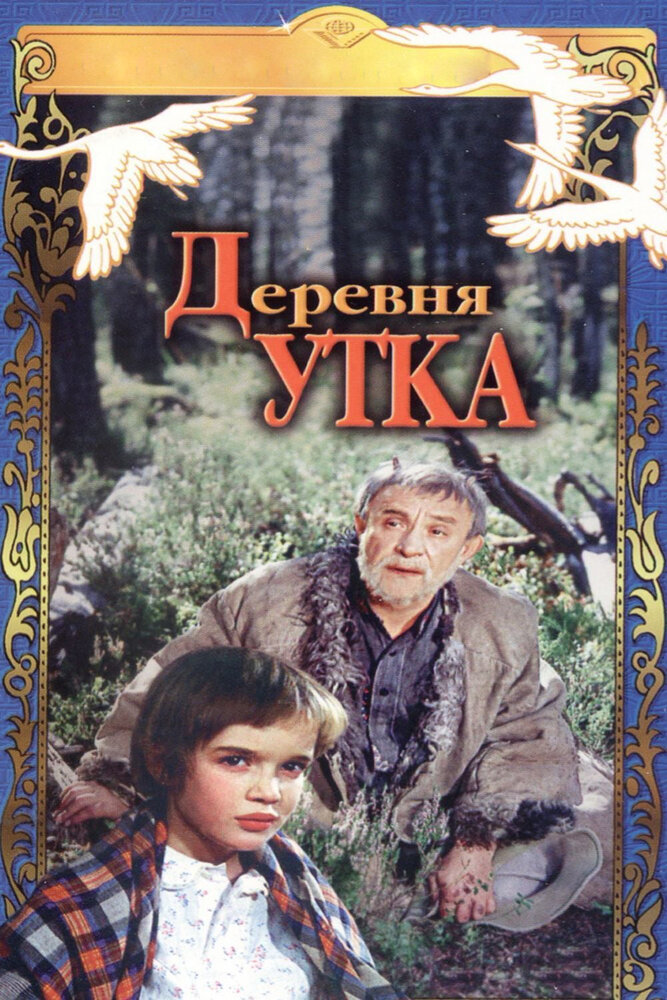 Фильмы Деревня Утка
