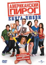Американский пирог: Книга любви (2009) смотреть онлайн фильм в хорошем качестве 1080p