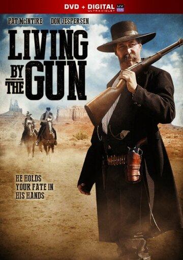 Жизнь с оружием в руках (2011) полный фильм