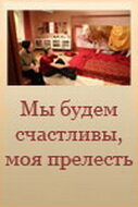 Мы будем счастливы, моя прелесть (2007) полный фильм