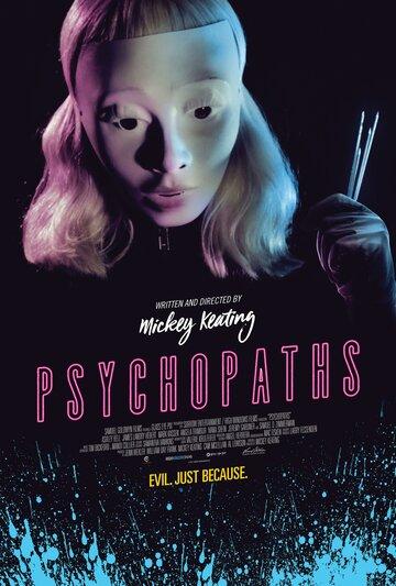 Психопаты (2017)