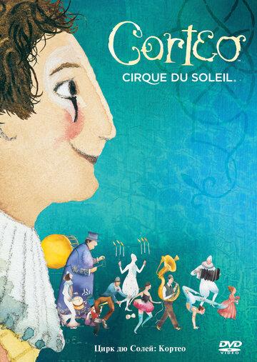Цирк дю Солей: Кортео (видео)
