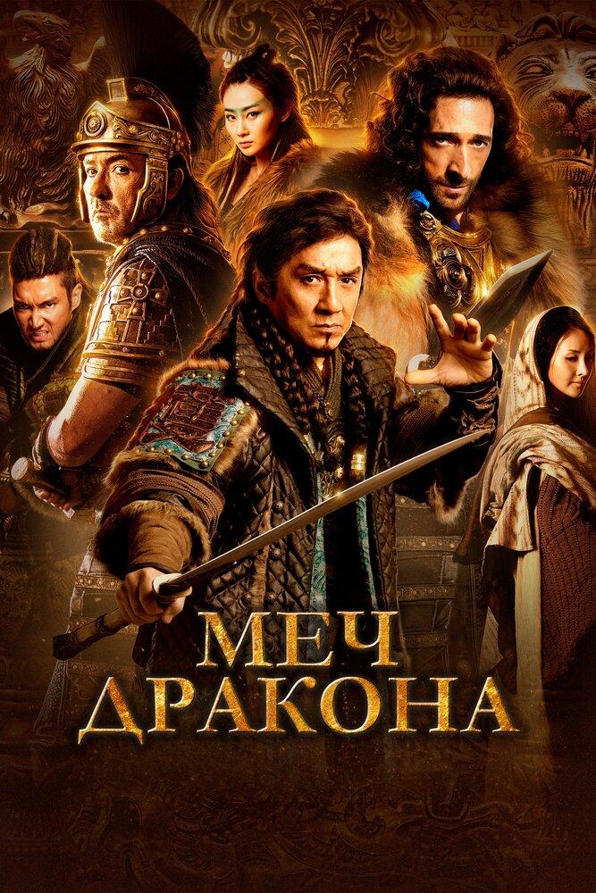 Фильмы Меч дракона смотреть онлайн