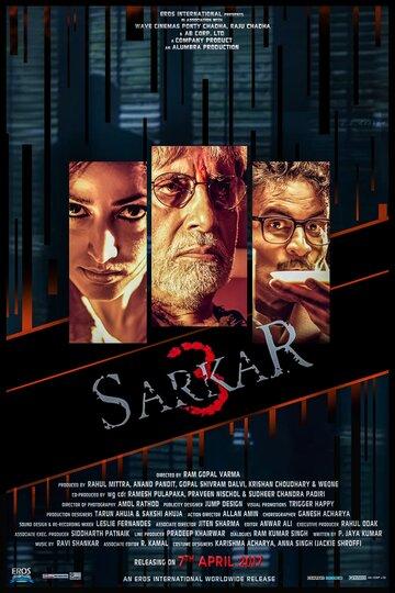 Саркар 3 (Sarkar 3)