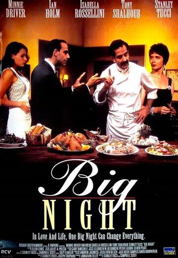Большая ночь (1996)