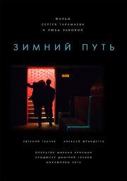 Зимний путь (2012)