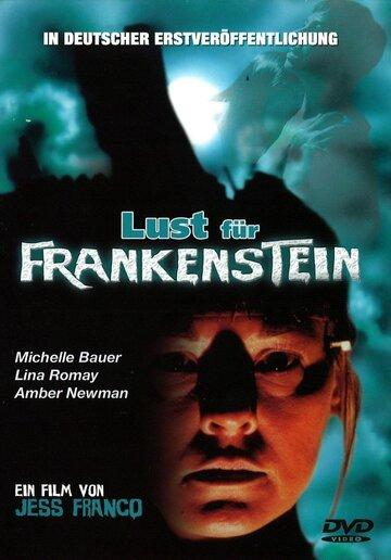 Страсть по Франкенштейну (1998)