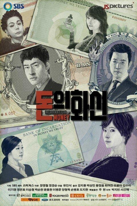 820610 - Дьявольские деньги ✦ 2013 ✦ Корея Южная