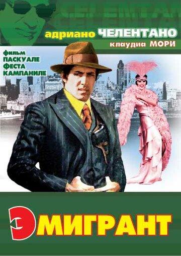 Эмигрант (1973)