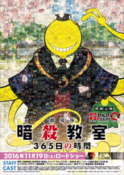Assassination Classroom: 365 Days (2016)