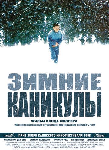 Зимние каникулы (1998) — отзывы и рейтинг фильма